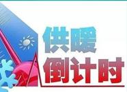 滨州沾化区西城定于11月12日开始供暖