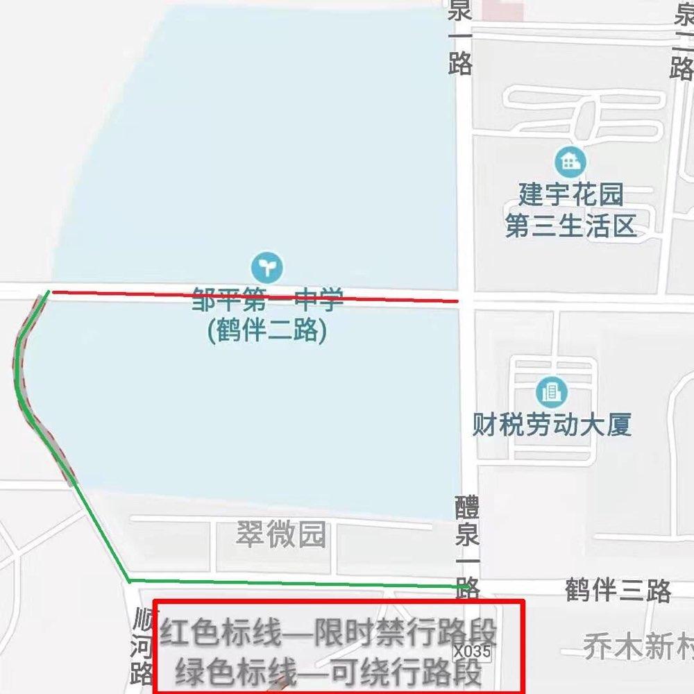 鹤伴二路邹平一中路段将采取限制性交通管制 看看哪些时段限制通行