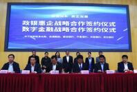 浪潮一贷通与济南市工信局签约风险补偿合作协议