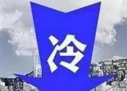 海丽气象吧丨滨州发布寒潮警报 14日早晨有冰冻