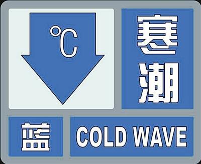 海丽气象吧|最低0℃ 临沂发布今冬首个寒潮蓝色预警