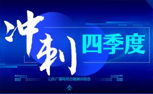 """""""沖刺四季度""""山東廣播電視臺融媒體報道"""