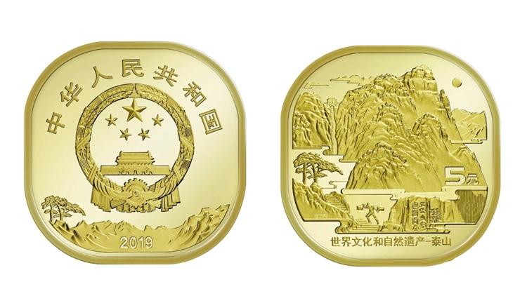 央行即将发行世界文化和自然遗产——泰山普通纪念币 山东省分配870万枚