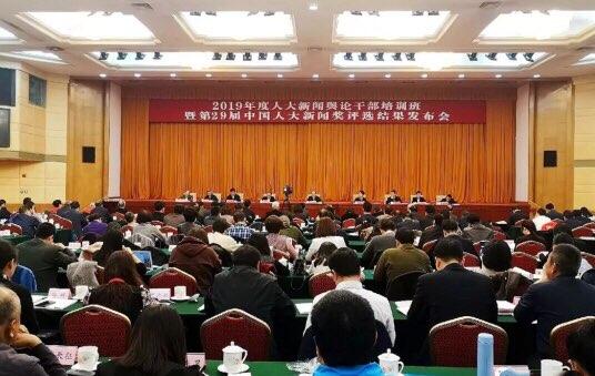 第29届中国人大新闻奖揭晓山东广播电视台两件作品获奖