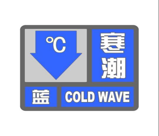 海丽气象吧|潍坊发布寒潮蓝色预警 过程降温幅度达8~10℃