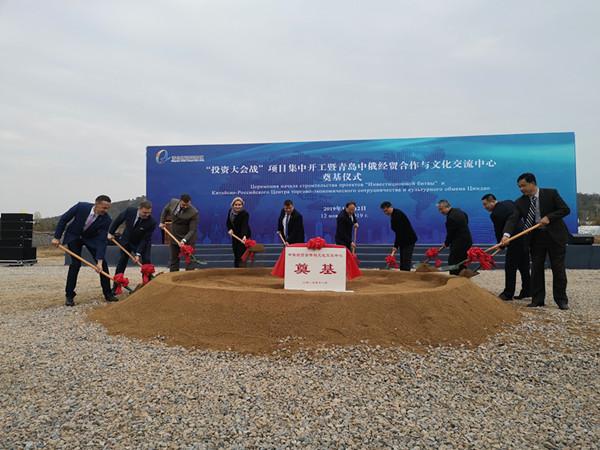 """青岛西海岸新区开放发展再添""""强引擎""""中俄经贸合作与文化交流中心奠基"""