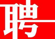 """滨州2019年""""金秋招聘月""""进校园专场招聘会15日举行"""