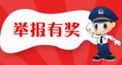举报有奖!聊城开发区鼓励市民举报非法加油站点(车)违法行为