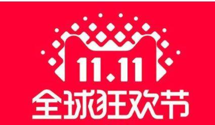 """天猫数据简报出炉 青岛人""""双11""""花28.8亿元排名全省第一"""