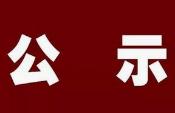 滨州邹平市公示2019年承担职业培训项目机构名单(第五批)