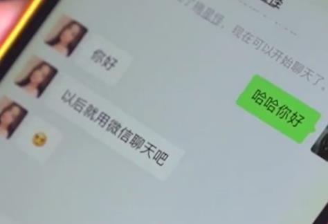 网上交友请谨慎,小心有诈!男子网络交友被骗68万