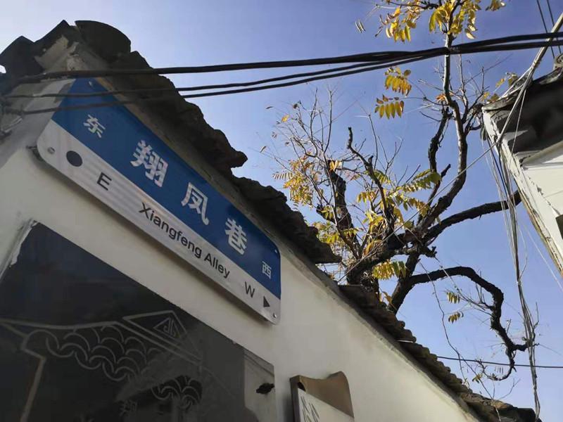 """城市细节丨棘榛市街=制锦市街,济南有个""""让让巷"""",现在叫啥?"""