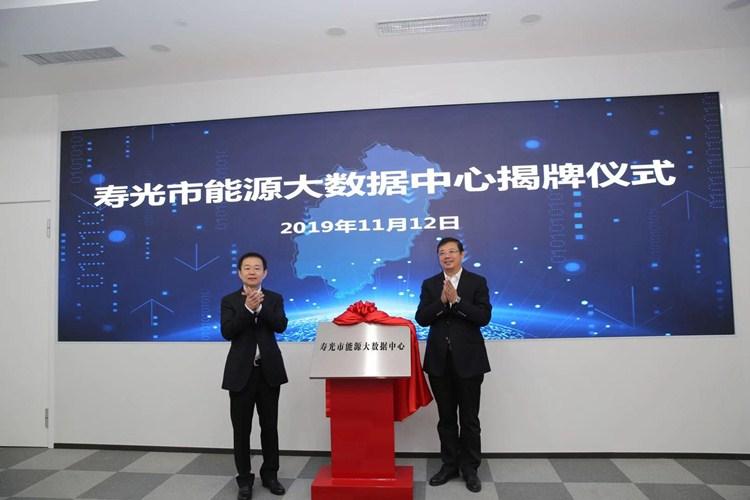 """寿光市能源大数据中心成立运行 支撑""""三型两网""""建设"""