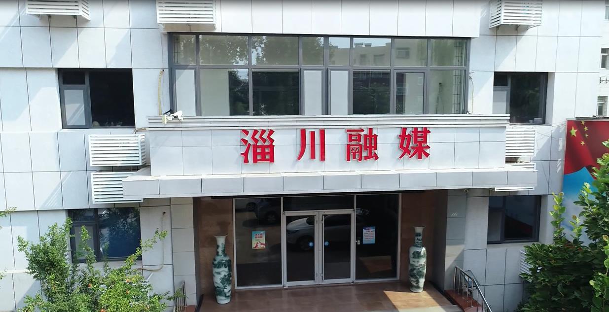 这就是山东 | 真融实用!淄博淄川区融媒体中心和新时代文明实践中心互通共享