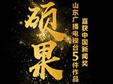碩果!山東臺5件作品獲中國新聞獎