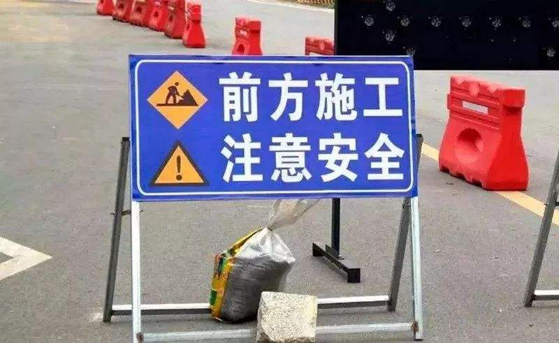 来往司机注意!京台高速济宁4个收费站18日起临时封闭36小时