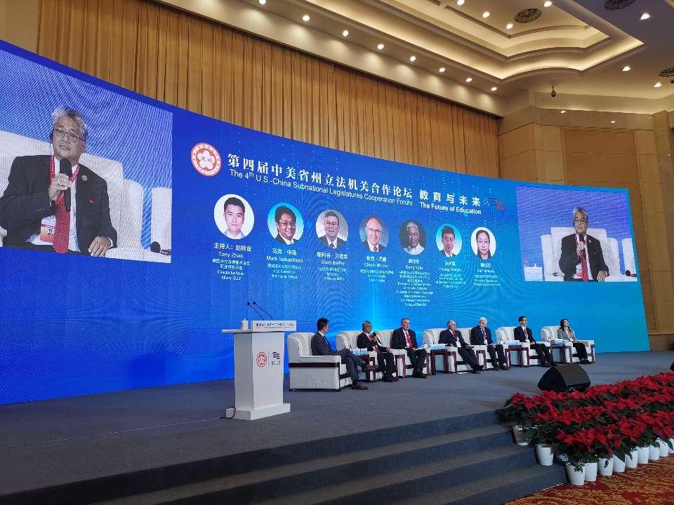 第四届中美省州立法机关合作论坛闭幕