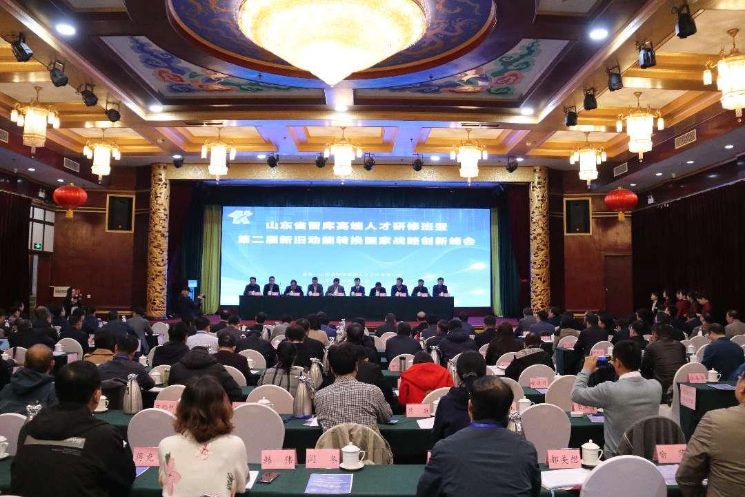 山东省智库高端人才研修班暨第二届新旧动能转换国家战略创新峰会在济南举办