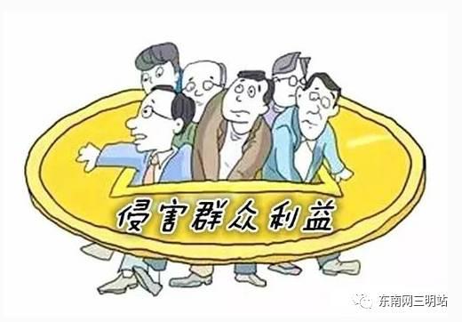 临沂市纪委通报4起漠视侵害群众利益典型问题