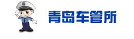 青岛全国首建机动车驾驶人考场云直播系统并投入运行