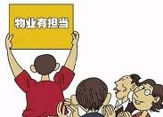 济南丰茂物业第三季度信用被扣为0分