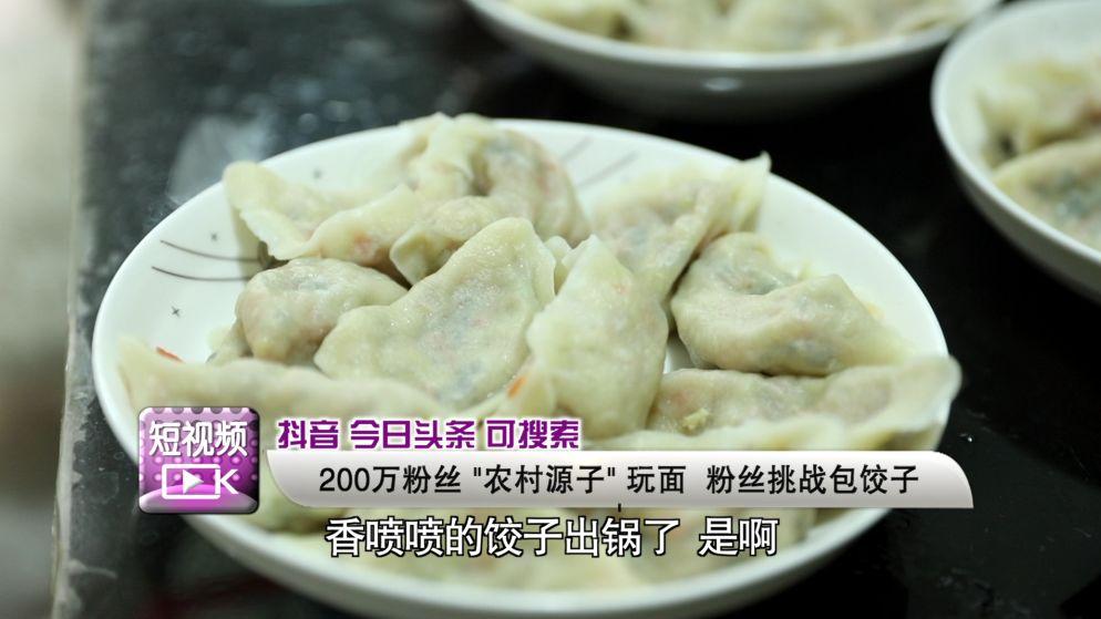 第一家|源子粉丝挑战网红水饺,究竟谁的更好吃?