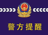 @博兴市民,有人冒充客服退款诈骗,警方发布提醒