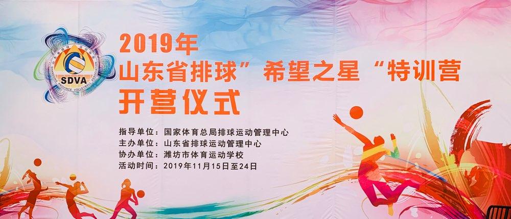 """2019山东省排球""""希望之星""""特训营在潍坊开营"""