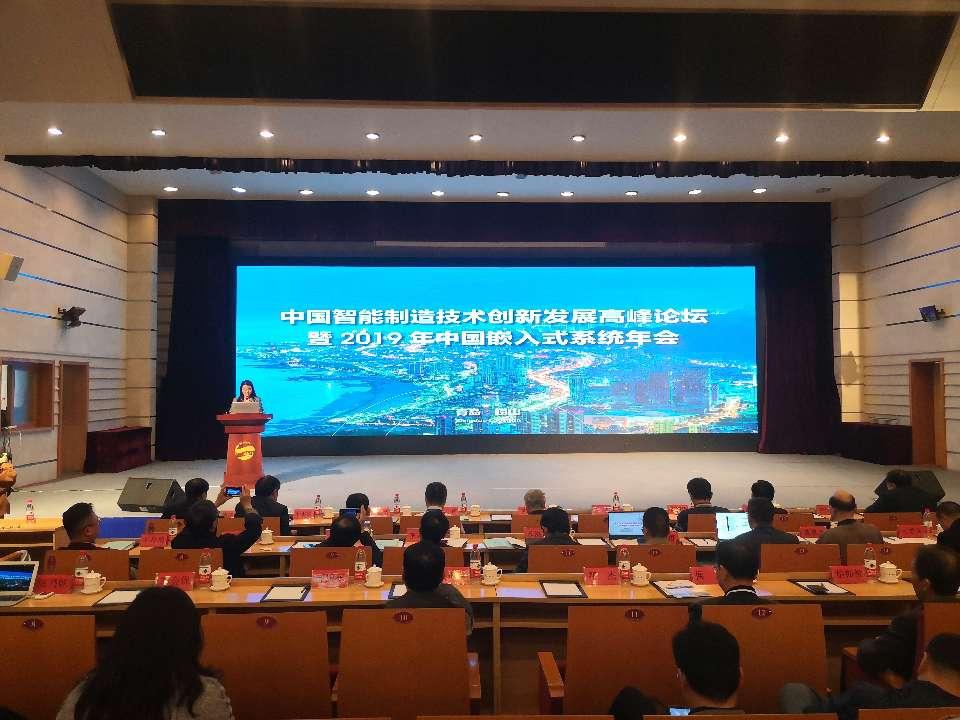 2019年中国嵌入式系统年会在青岛崂山落幕