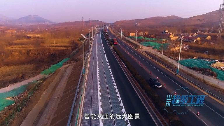 这就是山东丨能通车还能发电!1.08公里光伏高速公路硬核上线