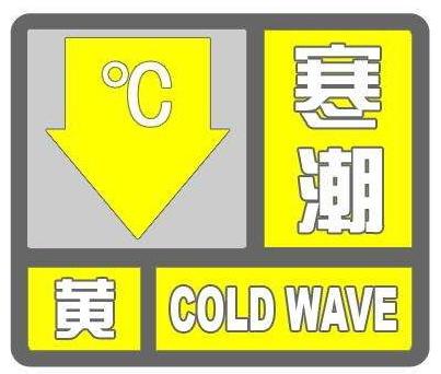 海丽气象吧|济宁发布寒潮黄色预警 明起气温将大幅下降