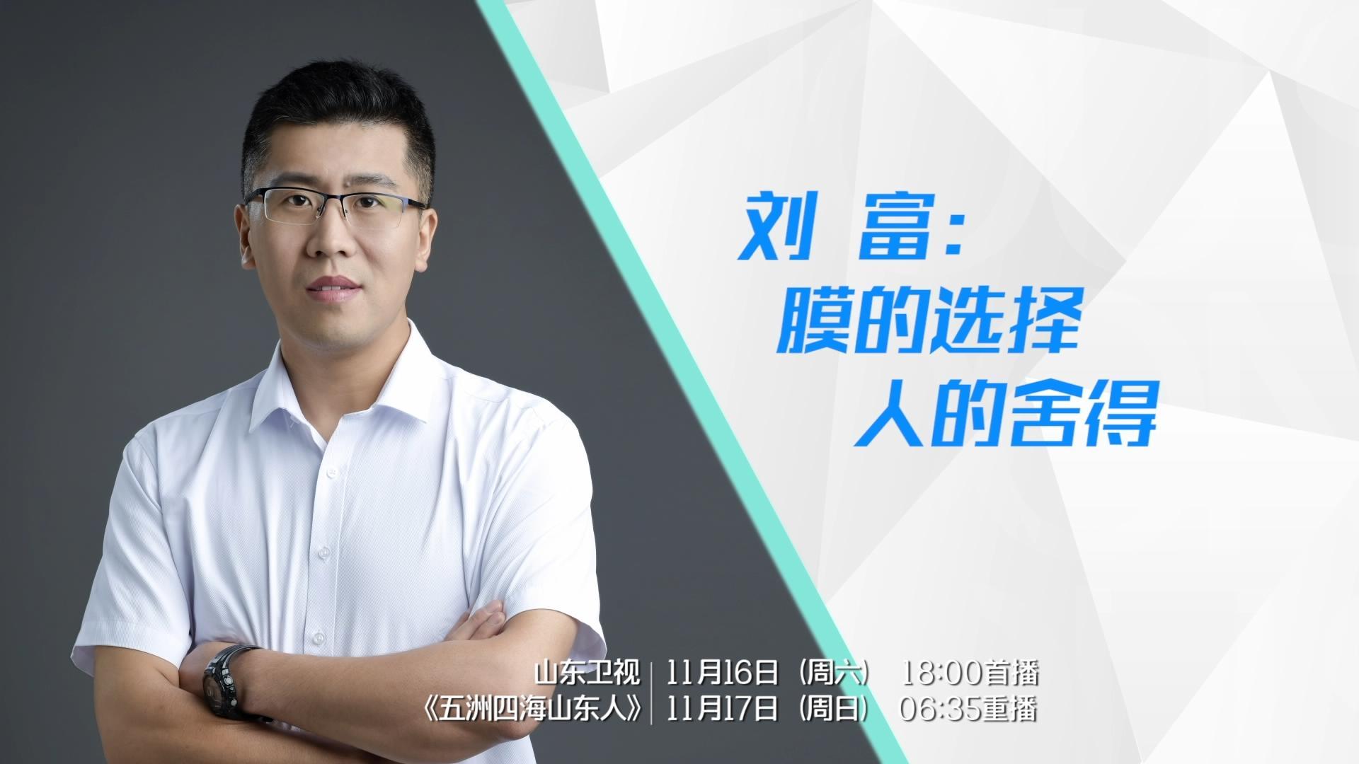 """山东籍膜科学家刘富访谈录:这款""""人工肾""""的面世意义非凡"""