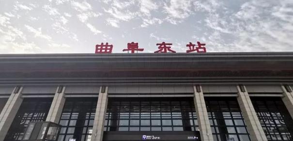 """日兰高铁11月底通车 新老两个""""曲阜东站""""如何乘车"""