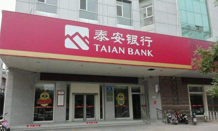 """泰安银行吃410万""""天价罚单"""" 因违反银行结算账户管理规定等"""
