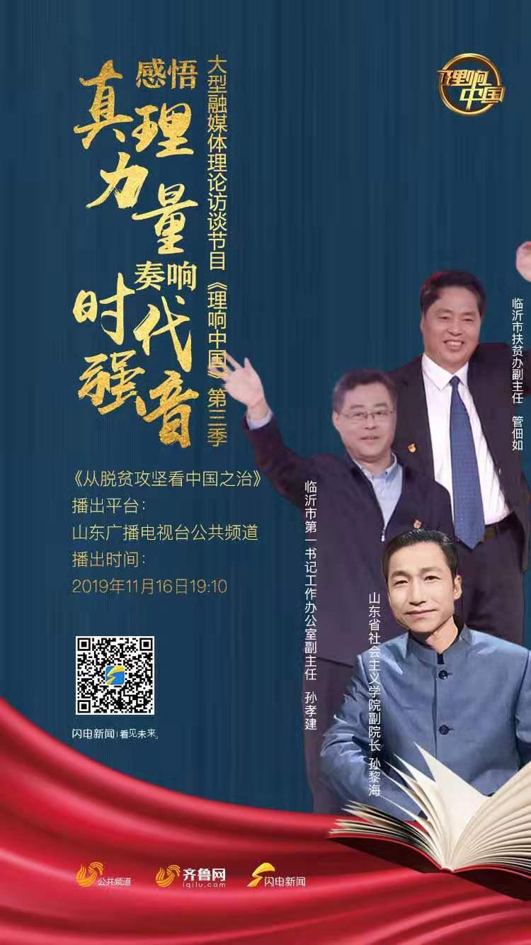 """今晚19:10《理响中国》邀您""""从脱贫攻坚看中国之治"""""""
