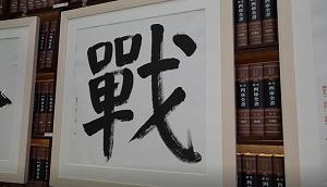 """榜书《论语》捐赠仪式举行 """"斗""""大的字亮相孔子博物馆"""