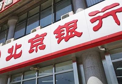 北京银行又因违反《反洗钱法》遭罚 今年6次受罚合计596万元