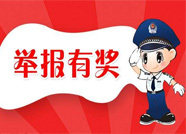 最高奖励5000元!滨州市惠民公布打击邪教有奖举报办法