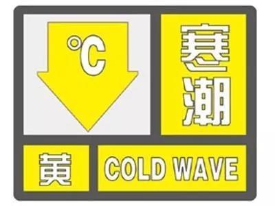 海丽气象吧丨明晨最低-4~-2℃临沂继续发布寒潮黄色预警