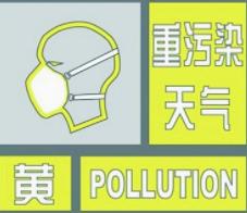 聊城发布重污染天气黄色预警 21日启动Ⅲ级应急响应