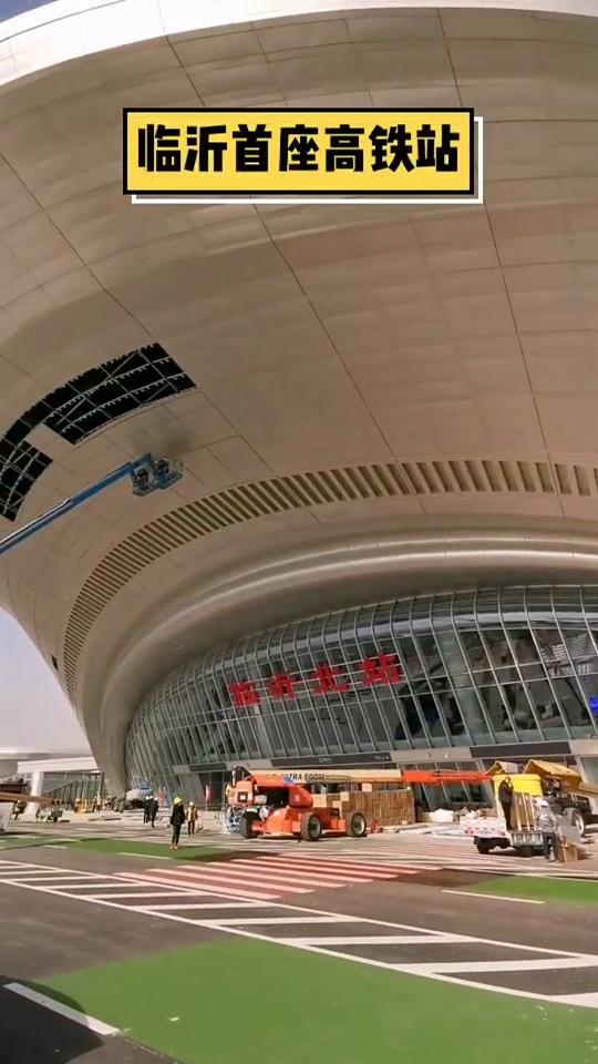 360度看山东 | 冲刺!地级市最大高铁站临沂北站即将完工