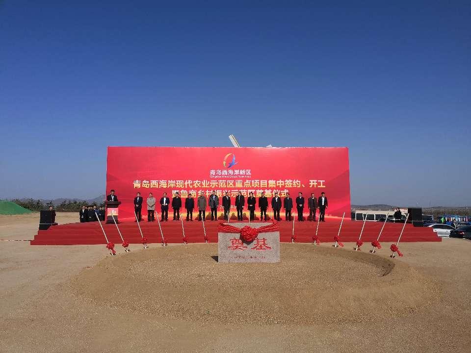 青岛西海岸新区总投资450亿元11个重点项目集中签约、开工