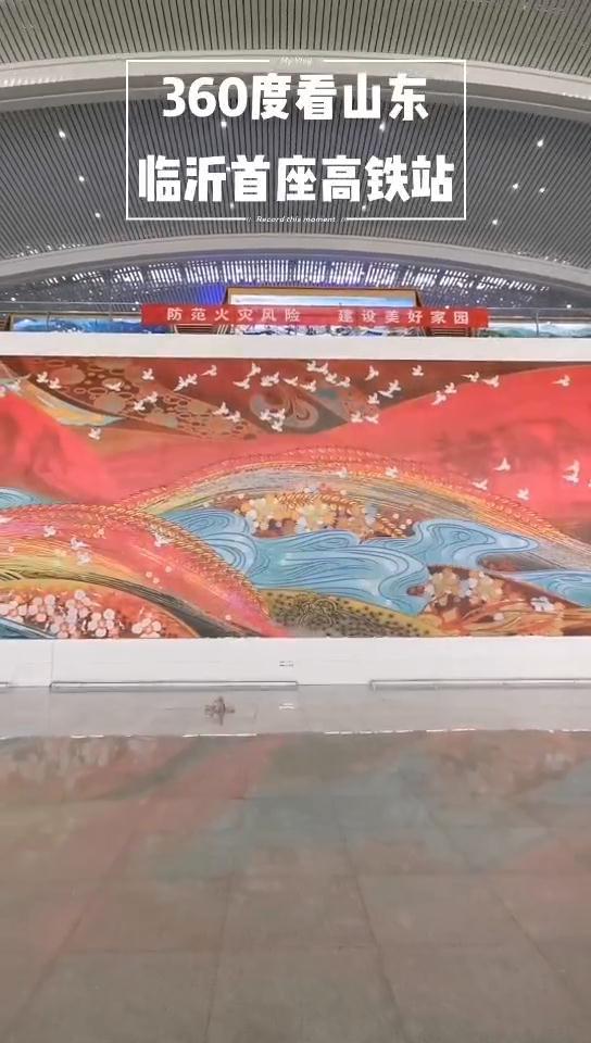 组图丨人脸识别、4K大屏、米黄座椅……临沂首座高铁站内部曝光