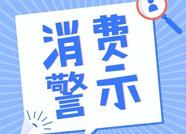 远离廉价小零食!滨州沾化发布校园周边食品安全消费警示