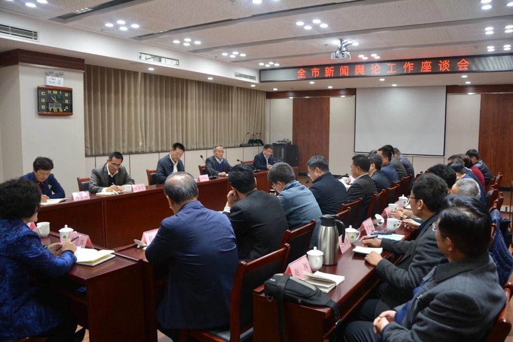 菏泽召开全市新闻舆论工作座谈会