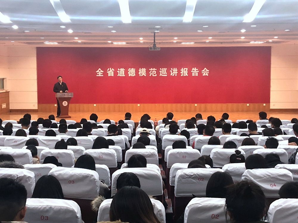 全省道德模范巡讲活动走进济南大学