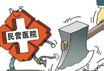 山东:民营医疗机构药品、耗材医保支付标准将纳入医保协议管理