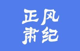 正风肃纪丨枣庄 烟台2名官员涉嫌严重违纪违法接受审查调查