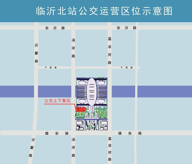 快看!临沂公交高铁运营方案发布这些公交线路直通高铁北站