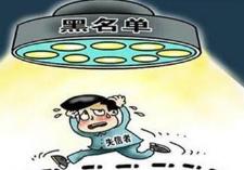 """山东发文:医保骗保将列入失信""""黑名单"""" 实施联合惩戒!"""